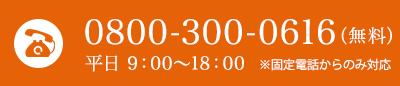 TEL:0800-300-0616