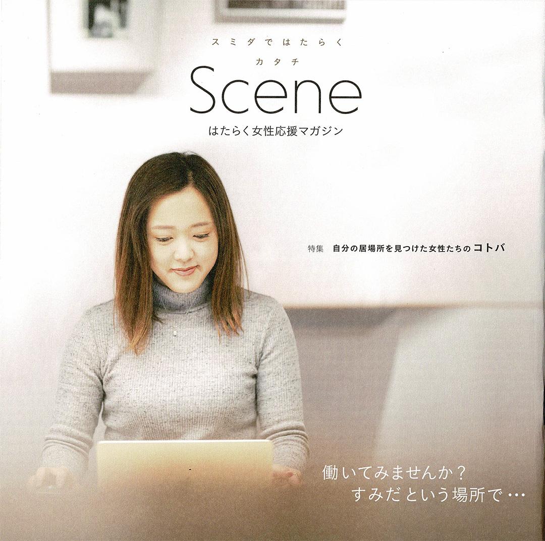 Scene 働く女性マガジン