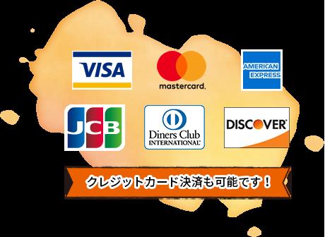 5%還元!キャッシュレスでお支払いのお客様へ消費者還元期間:2019年10月~2020年6月