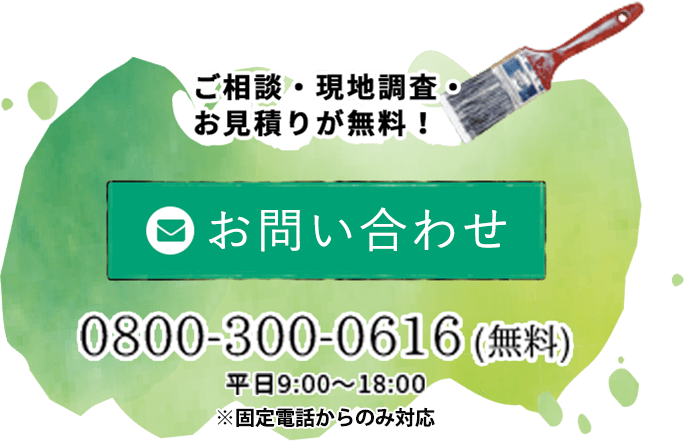 ご相談・現地調査・お見積りが無料!お問い合わせ0800-300-0616(無料)平日9:00~18:00