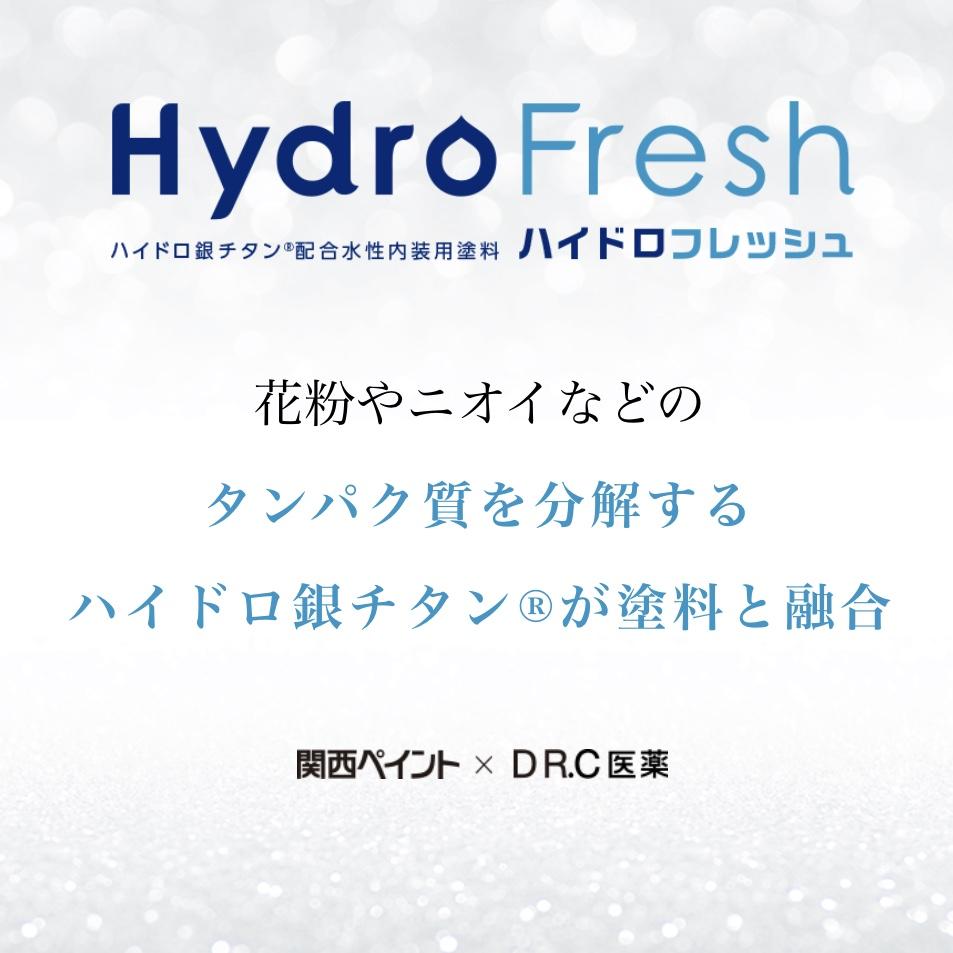 ウィルス・花粉撃退- Hydro Fresh –