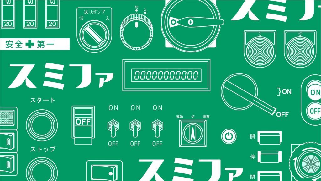 【スミファ2020】11/21(土)11/22(日)開催‼︎