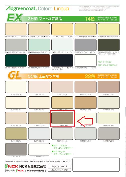 墨田区M様邸 屋根塗替え塗装工事