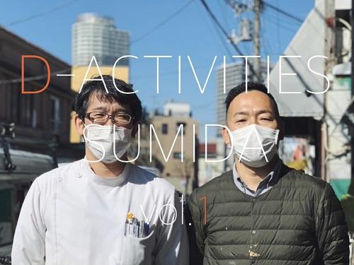 D-ACTIVITIES #1 キク薬局