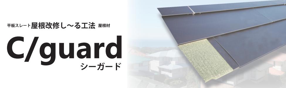 画期的な屋根カバー工法 C/guard(シーガード)