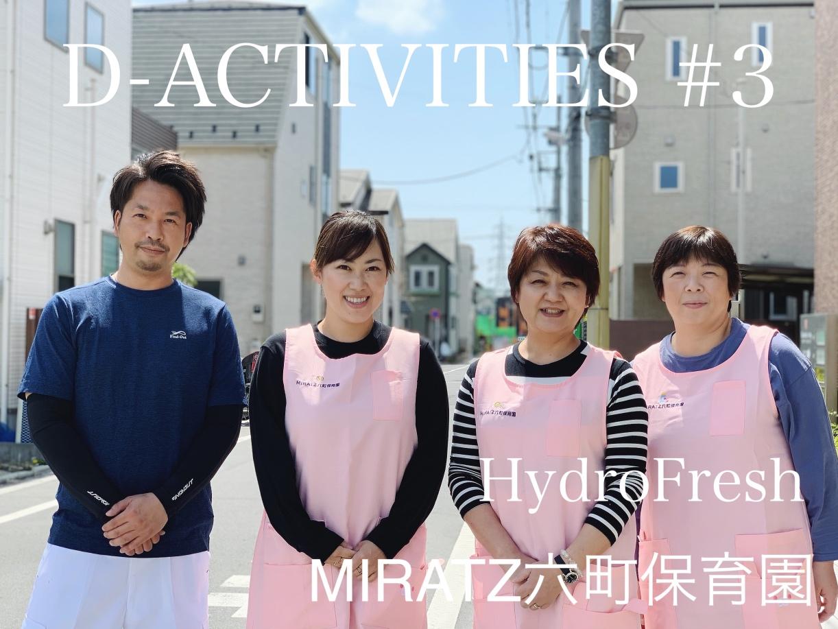 D-ACTIVITIES #3 MIRATZ六町保育園