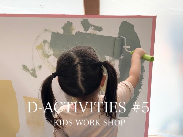 D-ACTIVITIES #5 『ペンキでお絵かき』